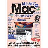 はじめてのMacパーフェクトガイド(2020) ([テキスト])
