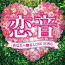 恋音〜あなたへ贈るLOVE SONG〜