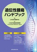 遺伝性腫瘍ハンドブック