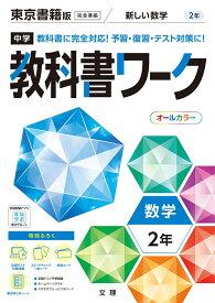 中学教科書ワーク東京書籍版数学2年
