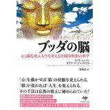 ブッダの脳 (草思社文庫)