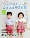 ハンドメイドのかんたん子ども服(2017夏) 90〜120cm (レディブティックシリーズ)