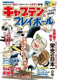 キャプテン&プレイボールパーフェクトBOOK (Gakken Mook)