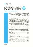 障害学研究(11)