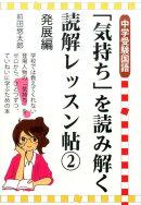 「気持ち」を読み解く読解レッスン帖(2)