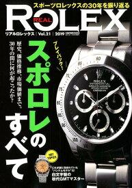 REAL ROLEX(Vol.21) スポーツロレックスの30年を振り返るスポロレのすべて (CARTOP MOOK)