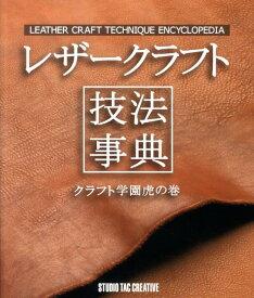 レザークラフト技法事典 クラフト学園虎の巻