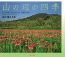 【バーゲン本】山の辺の四季ー疋田勉写真集