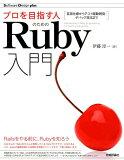 プロを目指す人のためのRuby入門 (Software Design plusシリーズ)