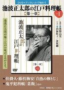 【謝恩価格本】池波正太郎の江戸料理帳第一章Vol.1
