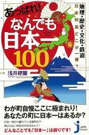 【バーゲン本】あっぱれ!なんでも日本一100-JC新書
