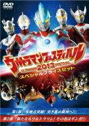 ウルトラマン THE LIVE シリーズ::ウルトラマンフェスティバル2013 スペシャルプライスセット
