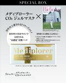 Richesse (リシェス) No.29 × 「メディプローラー」CO2 ジェルマスク 特別セット