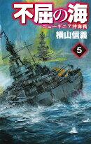 不屈の海5