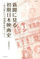 新聞に見る初期日本映画史