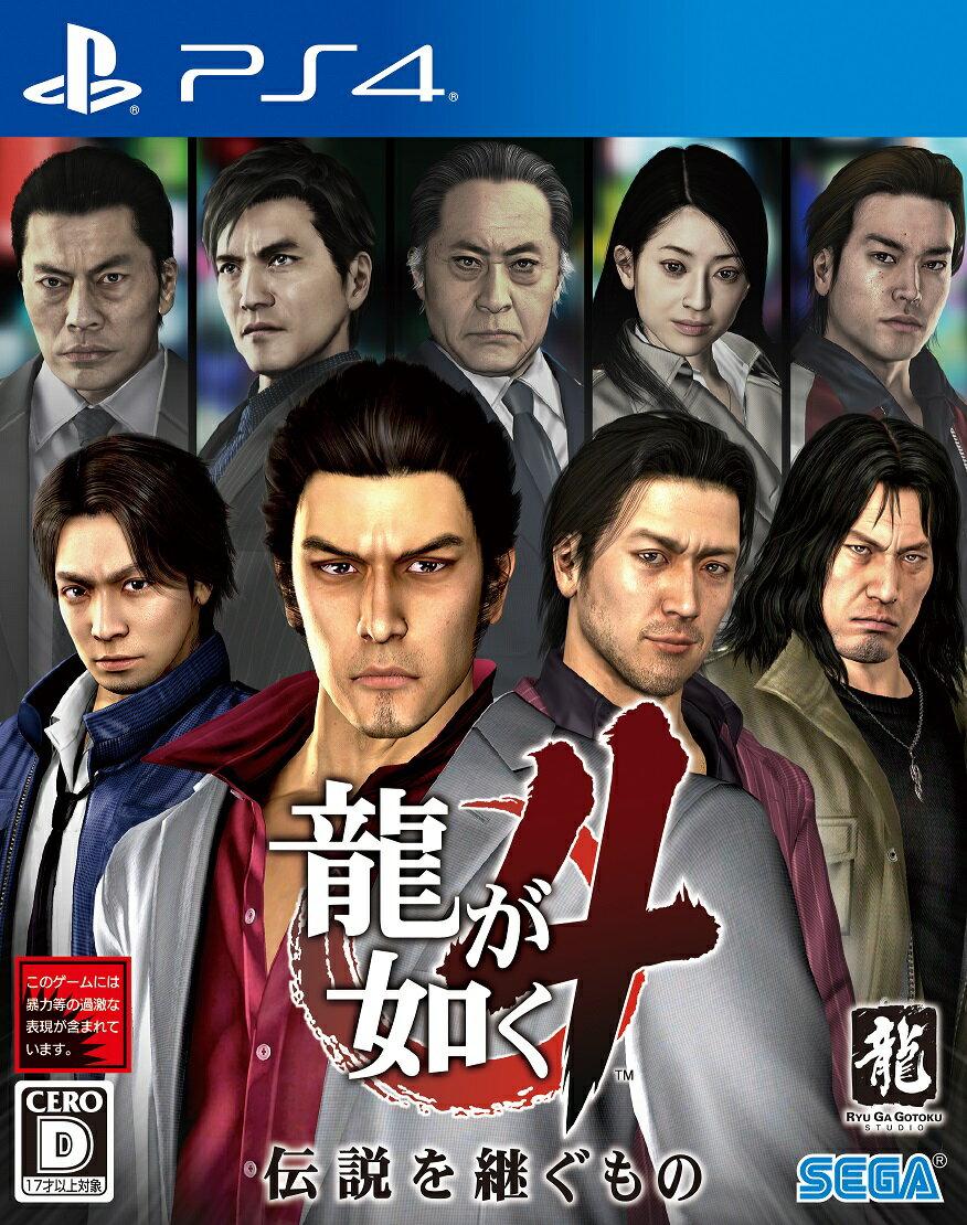 龍が如く4 伝説を継ぐもの PS4版