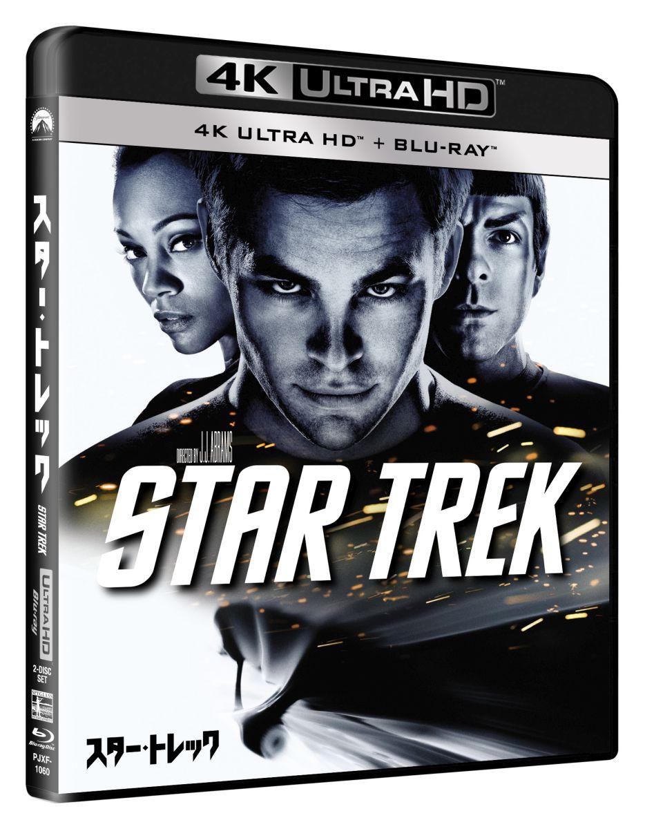 スター・トレック(4K ULTRA HD Blu-rayセット)【4K ULTRA HD】 [ クリス・パイン ]