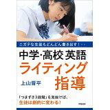 中学・高校英語ライティング指導