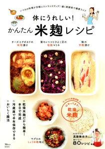 体にうれしい!かんたん米麹レシピ いつもの料理が手軽にワンランクアップ!続く発酵食で (TJ MOOK)