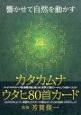 カタカムナ ウタヒ80首カード ([バラエティ]) [ 芳賀俊一 ]