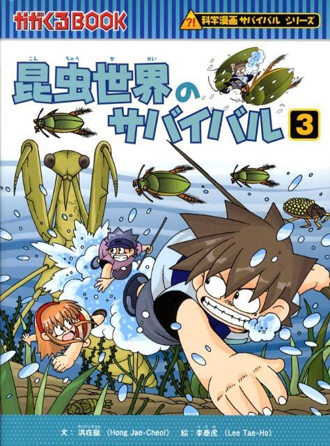 昆虫世界のサバイバル(3) (かがくるBOOK 科学漫画サバイバルシリーズ) [ 洪在徹 ]