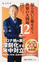 知らないと恥をかく世界の大問題12 世界のリーダー、決断の行方 (角川新書) [ 池上 彰 ]