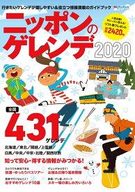 ニッポンのゲレンデ2020 (ブルーガイド・グラフィック) [ 実業之日本社 ]