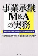 事業承継M&Aの実務