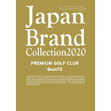 Japan Brand Collection PREMIUM GOLF CLUB(2020) (メディアパルムック)