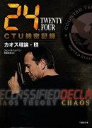 24(TWENTY FOUR) CTU機密記録:カオス理論(上(20:00-06:00))
