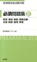薬剤師国家試験対策必須問題集(2)