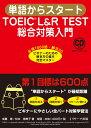 単語からスタート TOEIC(R)L&R TEST 総合対策入門 [ 成重 寿 ]