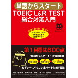 単語からスタートTOEIC L&R TEST総合対策入門