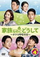 家族なのにどうして〜ボクらの恋日記〜 DVD SET4