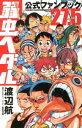 弱虫ペダル公式ファンブック27.5 公式ファンブック (少年チャンピオン・コミックス) [ 渡辺航 ]