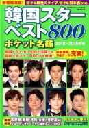 韓国スターベスト800(2018-2019年版)