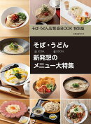 そば・うどん店繁盛BOOK 特別版