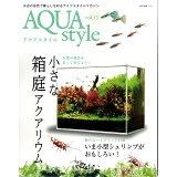 AQUA style(vol.15) 特集:小さな箱庭アクアリウム/いま小型シュリンプが面白い! (NEKO MOOK)