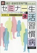 健診・健康管理専門職のための新セミナー生活習慣病第2版