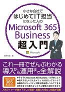 小さな会社ではじめてIT担当になった人のMicrosoft 365 Business超入門