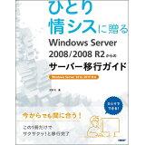 ひとり情シスに贈るWindows Server 2008/2008 R2からのサ