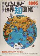 なるほど世界知図帳(2005)