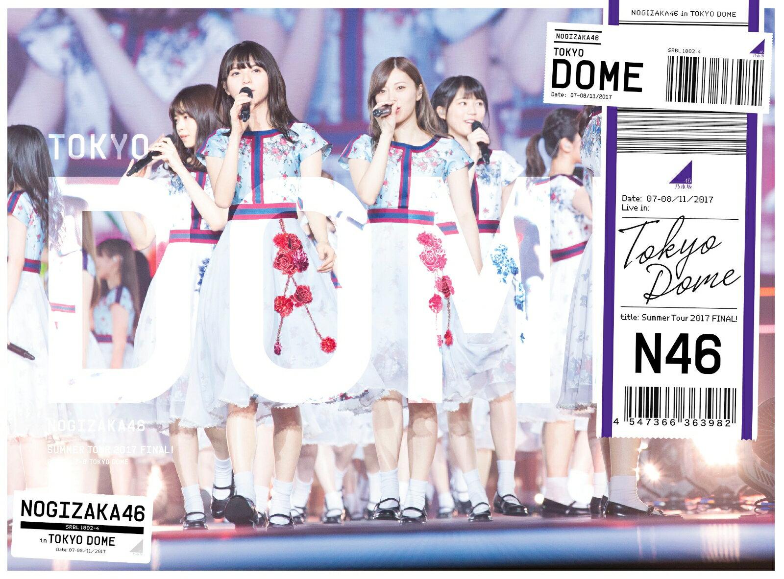真夏の全国ツアー2017 FINAL! IN TOKYO DOME(完全生産限定盤) [ 乃木坂46 ]