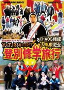 Y・T・R! V・T・R! VII CHAOS結成10周年記念 登別修学旅行