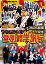 Y・T・R! V・T・R! VII CHAOS結成10周年記念 登別修学旅行 [ 矢野通 ]