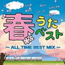 春うたベスト 〜ALL TIME BEST MIX〜