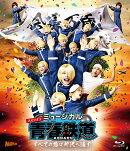 ミュージカル『青春ーAOHARU-鉄道』〜すべての路は所沢へ通ず〜【Blu-ray】
