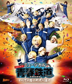 ミュージカル『青春ーAOHARU-鉄道』〜すべての路は所沢へ通ず〜【Blu-ray】 [ KIMERU ]