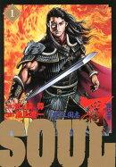 SOUL(1)