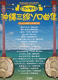 沖縄三線ソロ曲集 CDで覚える